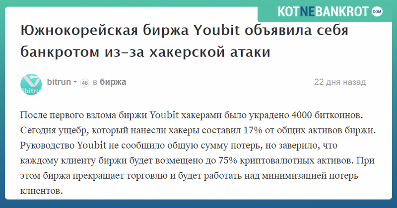 Yobit.net банкрот