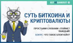 Суть биткоина и криптовалюты простыми словами