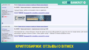 биткоин отзывы
