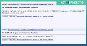 Отзывы о криптовалютной бирже Yobit.net