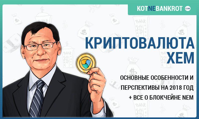 криптовалюта-хем