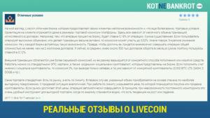 Livecoin отзывы 2017