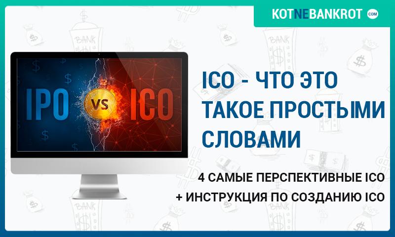 ICO - что это такое простыми словами