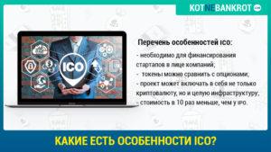 особенности ICO