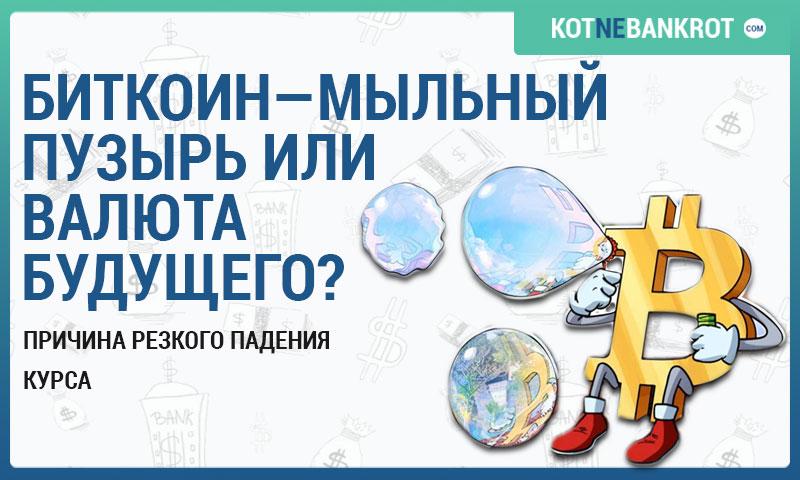 Биткоин-мыльный-пузырь