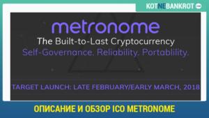 описание-и-обзор-ICO-Metronome