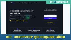 Ukit---конструктор-для-создания-сайтов