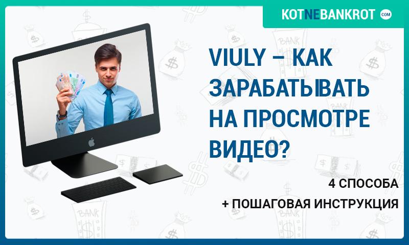 Viuly – как зарабатывать на просмотре видео