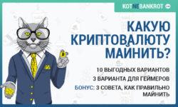 Какую криптовалюту майнить?