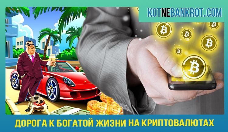 2 способа инвестировать в криптовалюту