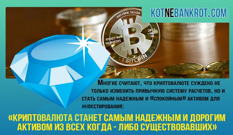 Криптовалюта станет надежнее золота