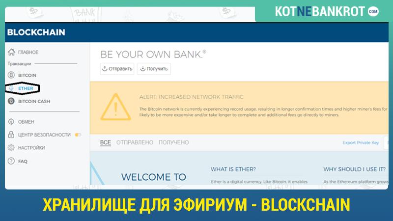 Хранилище-для-Эфириум---Blockchain