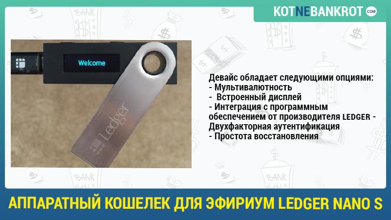 аппаратный-кошелек-для-эфириум-Ledger-Nano-S