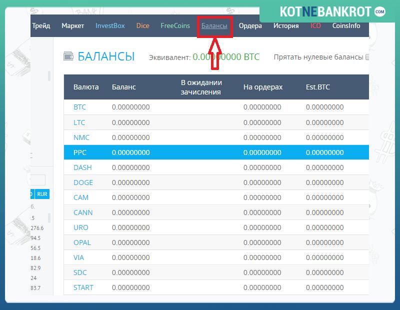 Yobit.net банкротство компании