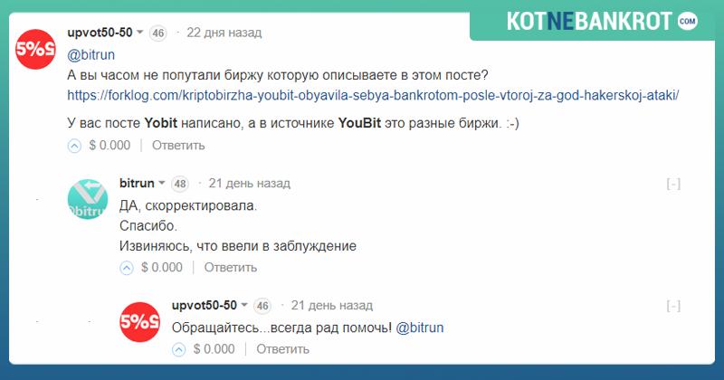 Yobit.net опровержение банкротству