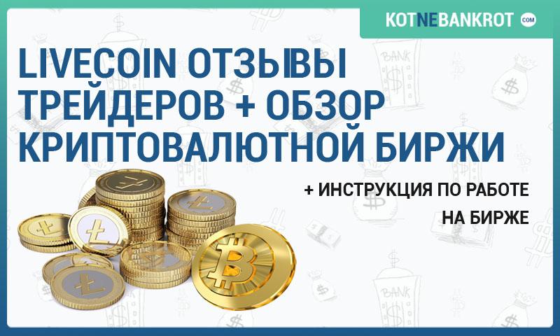 Livecoin отзывы тех, кто торговал + обзор криптовалютной биржи