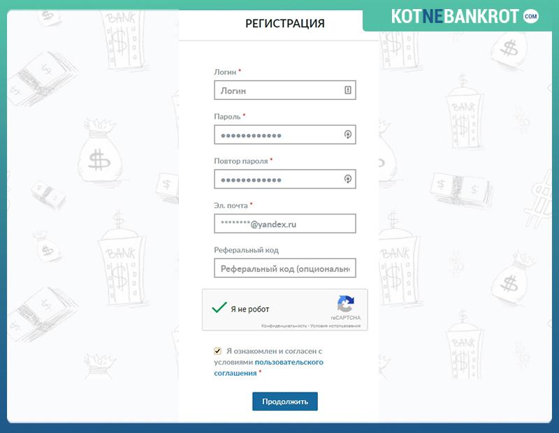 Форма для регистрации на бирже Ливкоин