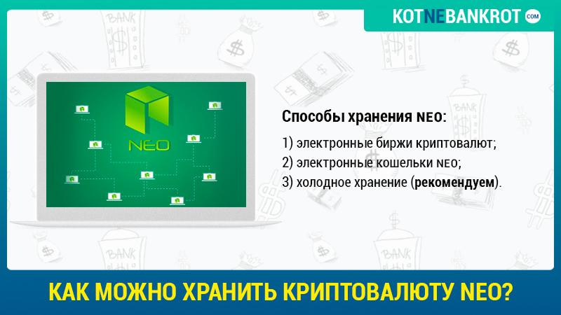 Как можно хранить криптовалюту Neo
