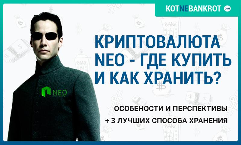 Криптовалюта Neo - где купить
