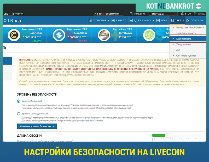 Настройки безопасности на Livecoin