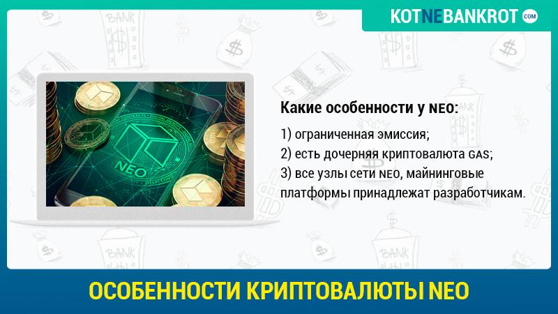 особенности криптовалюты Neo