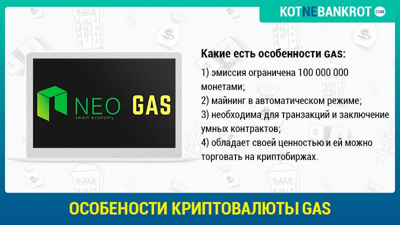 Особености криптовалюты GAS