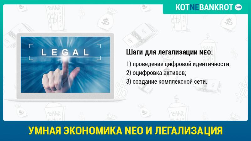 Умная экономика Neo и легализация