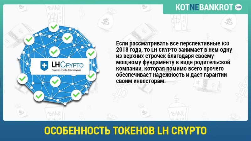 Особенность-токенов-LH-Crypto