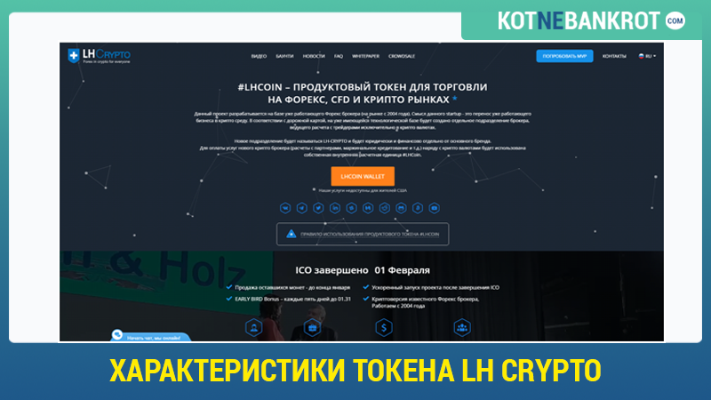 Характеристики-токена-LH-Crypto