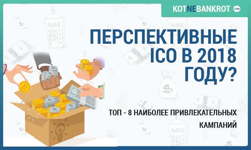 перспективные ico в 2018 году