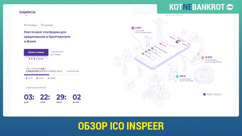 обзор-ICO-Inspeer