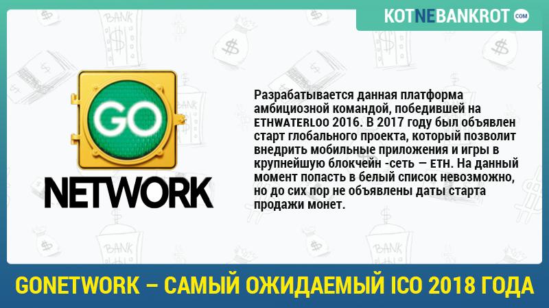 GoNetwork-–-самый-ожидаемый-ICO-2018-года