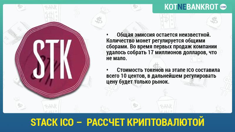 Stack-ICO-–--рассчет-криптовалютой