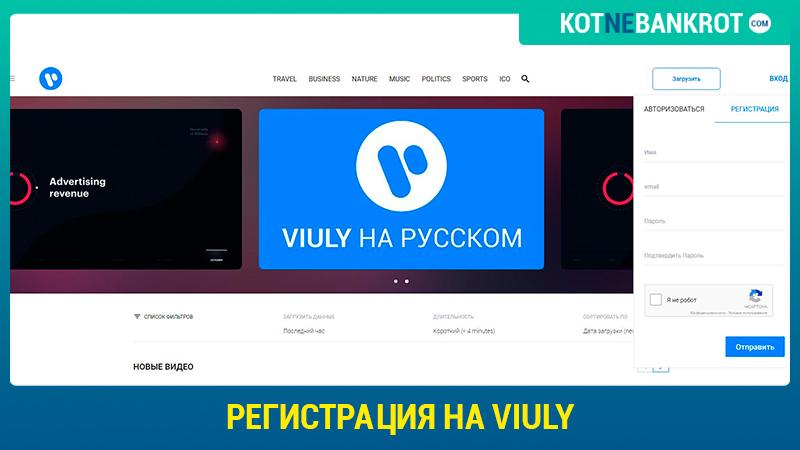 Регистрация на Viuly